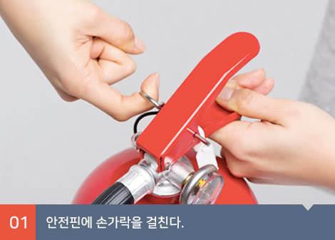 첫째, 안전핀에 손가락을 걸친다(※흰색 봉인줄이 묶여있어야한다).